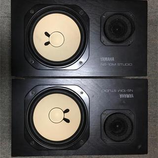 ヤマハ(ヤマハ)のYAMAHA 【名機】モニタースピーカー ヤマハ NS-10M Studio(スピーカー)