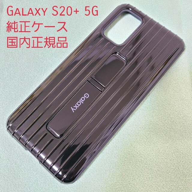 Galaxy(ギャラクシー)の【美品】Galaxy S20+ 5G サムスン純正ケース  国内正規品 ブラック スマホ/家電/カメラのスマホアクセサリー(Androidケース)の商品写真