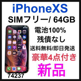 アップル(Apple)の【新品】iPhone Xs Gold 64 GB SIMフリー 本体(スマートフォン本体)