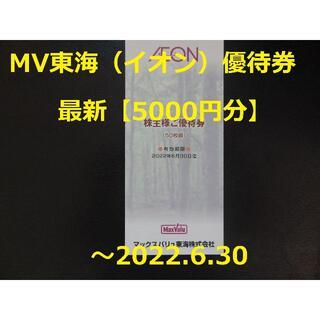 AEON - 最新【5000円分】MV東海 株主優待券★~2022.6.30 イオン