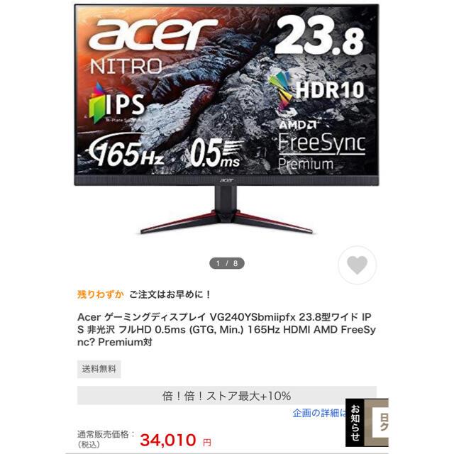 Acer(エイサー)のACER VG240YSbmiipfx ゲーミングモニター スマホ/家電/カメラのPC/タブレット(ディスプレイ)の商品写真