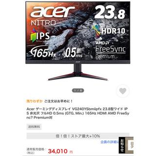 エイサー(Acer)のACER VG240YSbmiipfx ゲーミングモニター(ディスプレイ)