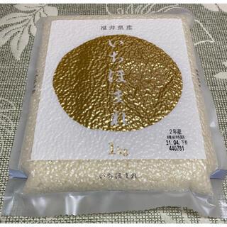 いちほまれ 1kg(米/穀物)