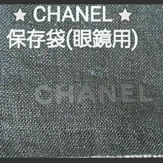 シャネル(CHANEL)のCHANEL眼鏡用保存袋(サングラス/メガネ)