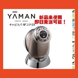 YA-MAN - 新品未使用 ヤーマン キャビスパRFコア エクストラ