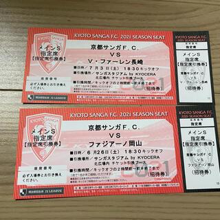 6/26、7/3京都サンガホームゲームメインSチケットセット(サッカー)
