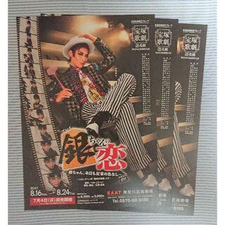 宝塚歌劇 チラシ 花組 水美舞斗 銀ちゃんの恋 KAAT神奈川芸術劇場(印刷物)