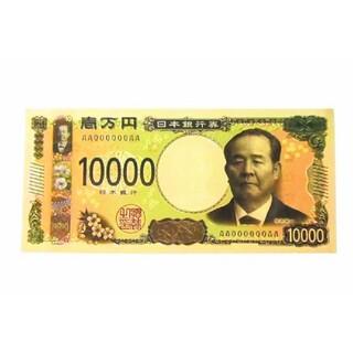 渋沢栄一  壱萬円 2枚セット 壱万円札 1万円札  送料込(印刷物)