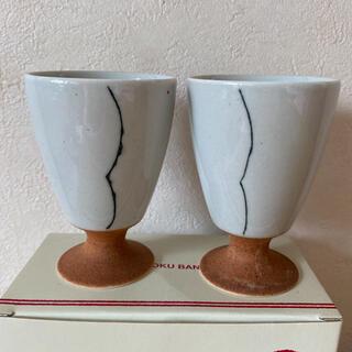 陶器 ワイングラス ペア