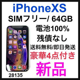アップル(Apple)の【新品】【100%】iPhone Xs Silver 64 GB SIMフリー(スマートフォン本体)