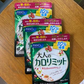 ファンケル(FANCL)の大人のカロリミット 〈10%増量〉 ✖️3(ダイエット食品)