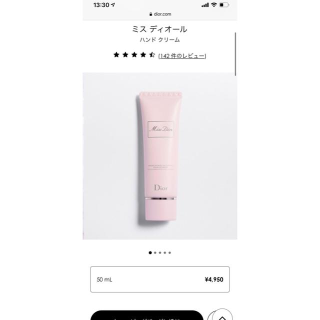 Dior(ディオール)のMiss Diorハンドクリーム ディオル 50ml コスメ/美容のボディケア(ハンドクリーム)の商品写真