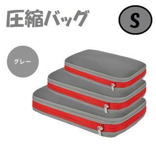 圧縮バッグ 圧縮袋 トラベルポーチ 旅行 ファスナー おしゃれ グレー S(旅行用品)