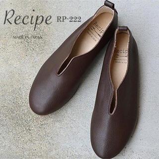 レシピ 靴 Vカット スリッポン フラットシューズ  ブラウン 24cm