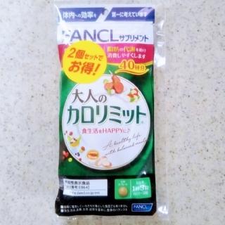 ファンケル(FANCL)のFANCL ファンケル 大人のカロリミット 40回分×2袋セット(ダイエット食品)