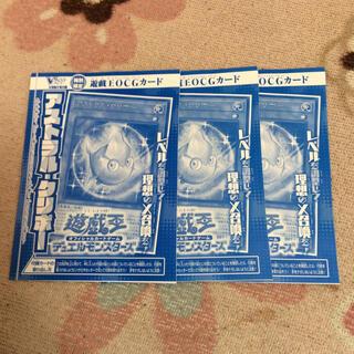ユウギオウ(遊戯王)の遊戯王 アストラルクリボー Vジャンプ8月特大号付録 3枚セット(カード)