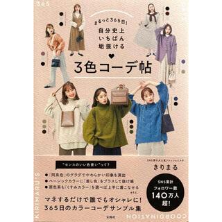 きりまる スタイルブック(ファッション/美容)