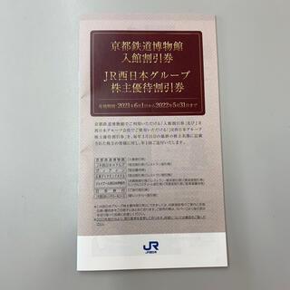 ジェイアール(JR)のJR西日本グループ株主優待割引券 冊子 京都鉄道博物館入館割引券(その他)