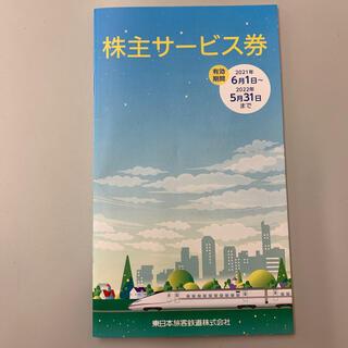 ジェイアール(JR)のJR東日本 株主サービス券 冊子(その他)