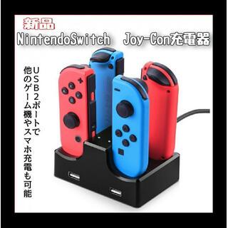 任天堂 スイッチ 充電器 ジョイコン コントローラー 同時充電