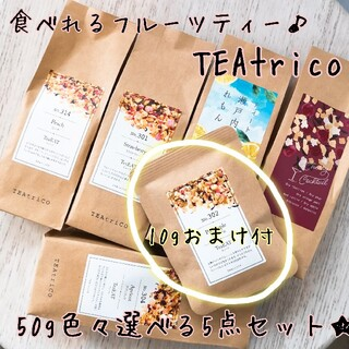 TEAtrico ティートリコ 食べれるお茶 50gサイズ 色々選べる5点セット(茶)