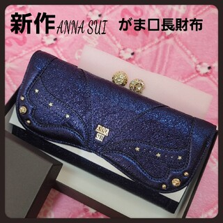 ANNA SUI - アナスイ財布★太陽と月の幸運財布ネイビー新品がま口長財布★