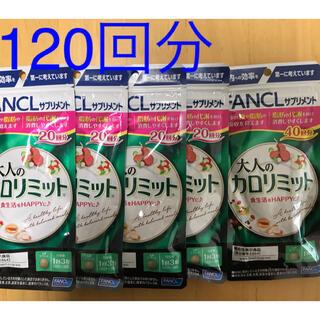 ファンケル(FANCL)の大人のカロリミット 120回分(ダイエット食品)