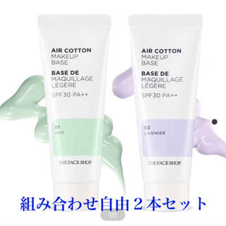 THE FACE SHOP - 公式THE FACE SHOP エアコットメイクアップベース