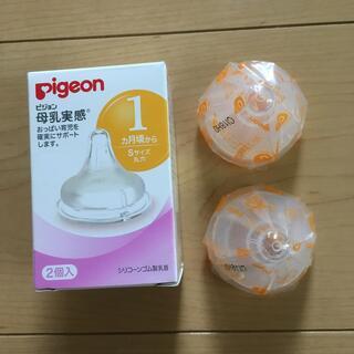 ピジョン(Pigeon)の新品♡ピジョン 母乳実感乳首Sサイズ(2個入り)(哺乳ビン用乳首)