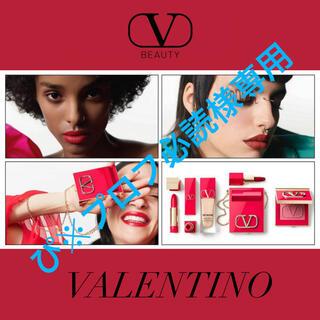 ヴァレンティノ(VALENTINO)の専用◼︎ VALENTINO BEAUTY◼︎ヴァレンチノ◼︎ 新作コスメ(アイシャドウ)