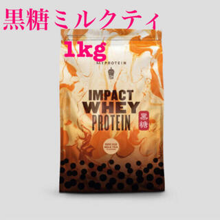 MYPROTEIN - マイプロテイン ホエイプロテイン プロテイン 1kg 黒糖ミルクティー味