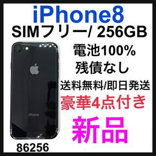 アップル(Apple)の【新品】iPhone 8 Space Gray 256 GB SIMフリー(スマートフォン本体)