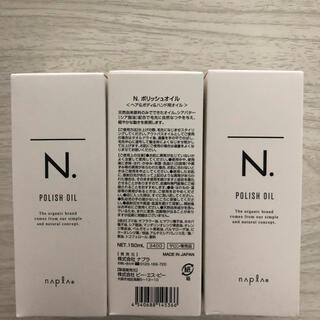 ナプラ(NAPUR)のナプラ N. ポリッシュオイル 150ml×3(オイル/美容液)