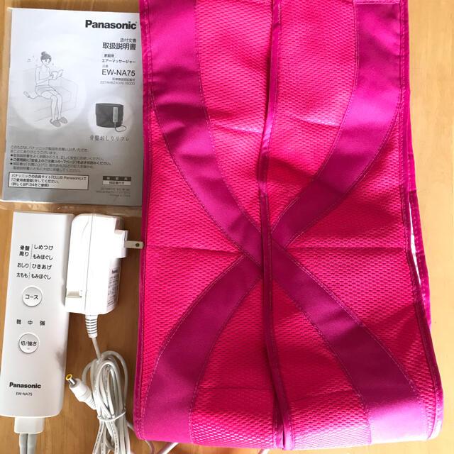 Panasonic(パナソニック)のごりら様専用  パナソニック 骨盤おしりリフレ EW-NA75 スマホ/家電/カメラの美容/健康(ボディケア/エステ)の商品写真