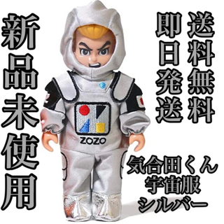 NATAL DESIGN - 気合田くん 宇宙服 シルバー ZOZOTOWN ゴッコ堂 新品未使用 ソフビ