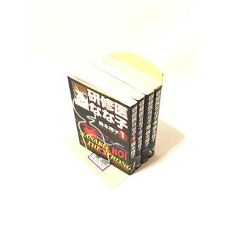 集英社 - 研修医なな子 文庫版 全巻 1〜4巻 セット まとめ売り 文庫