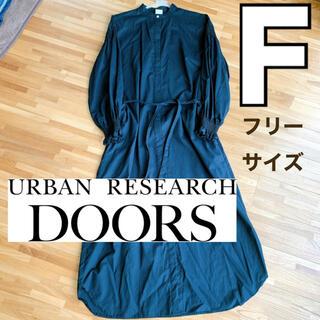 ドアーズ(DOORS / URBAN RESEARCH)の【M〜L】アーバンリサーチ ワンピース 紺 ネイビー 長袖(ロングワンピース/マキシワンピース)