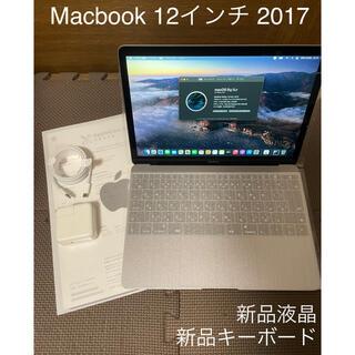 Apple - Macbook 12インチ 2017 新品液晶/新品キーボード