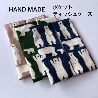 ベージュ緑紺ポーラーベア ポケットティッシュケース 3個(外出用品)