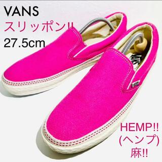 VANS - VANS/バンズ★HEMP SLIP-ON/ヘンプ スリッポン★ピンク★27.5