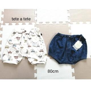 フタフタ(futafuta)の新品!バースデイ tete a tete  ショートパンツ 80cm(パンツ)