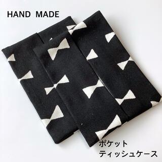 黒シンプルリボン ポケットティッシュケース 2個(外出用品)