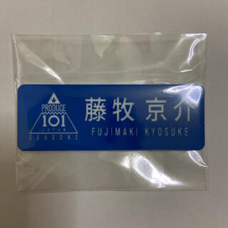 produce101 japan日プ藤牧京介ネームプレート新品未開封品
