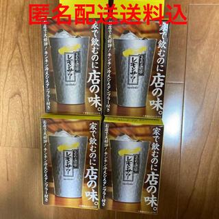 サントリー - こだわり酒場のレモンサワー☆タンブラー4個セット