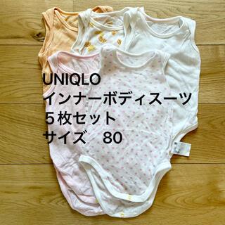ユニクロ(UNIQLO)のUNIQLO インナーボディスーツ サイズ80(肌着/下着)