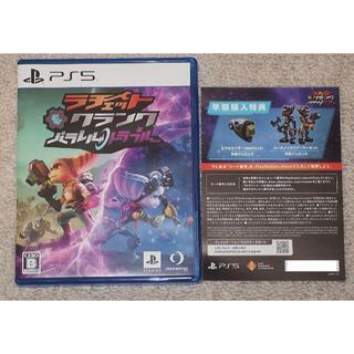 PlayStation - ラチェット&クランク パラレル・トラブル コード未使用 PS5