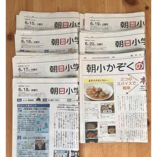 アサヒシンブンシュッパン(朝日新聞出版)の朝日小学生新聞6/15(火)〜6/20(日)6日分14(月)休刊日(印刷物)