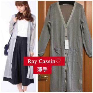 RayCassin - 新品♡Ray Cassin♡スラブニットソーロングカーデ♡グレー