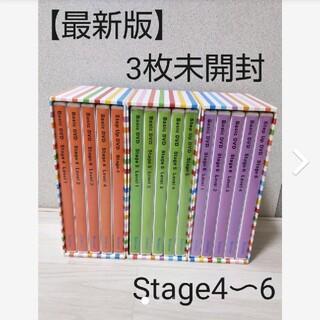 【最新版】Benesse ワールドワイドキッズ ステージ4〜6 DVDセット