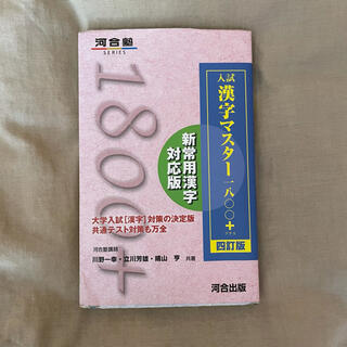 入試漢字マスター1800四訂版(語学/参考書)